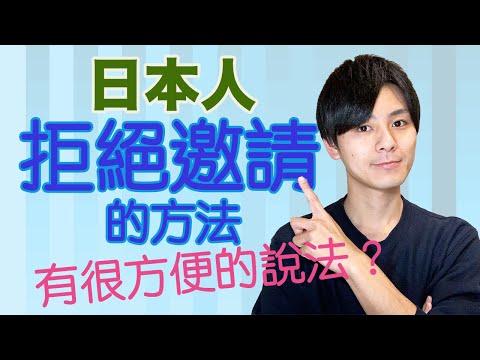 【很方便?】日本人拒絕邀請的時候一定會說… 大介 -我的日文- - YouTube