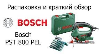Распаковка Электролобзик Bosch PST 800 PEL Compact + набор пильных полотен 10 шт из Rozetka.com.ua