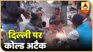 Delhi Witnesses Season's Coldest Morning At 2.6 Degrees Today | ABP News