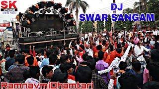 DJ Swar Sangam - World Best DJ Sound System - RAMNAVMI 2018