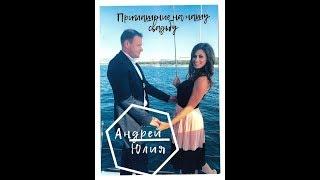 Свадьба Андрей и Юлия 29.07.2018