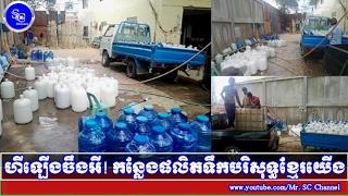 ហីឡើងចឹងអី! កន្លែងផលិតទឹកបរិសុទ្ធខ្មែរយើង, Khmer Hot News, Mr. SC Channel,