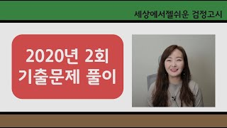 [고졸검정고시 기출문제 해설강의] 2020년 2회 수학…