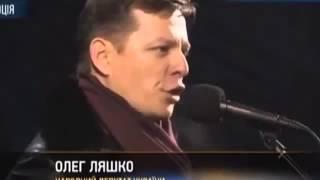 Слава Украине    а в ответ тишина !!! Ляшко призвал взяться за оружие