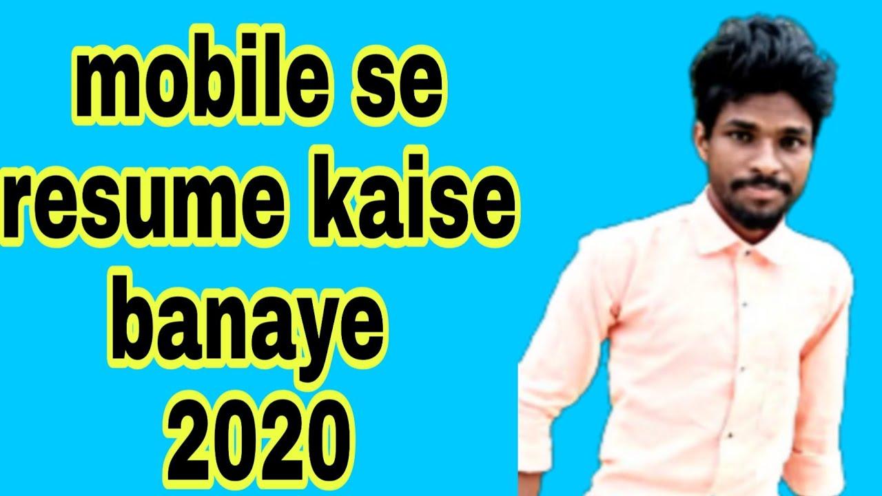 mobile se resume kaise banaye 2020      aapne andoind phone