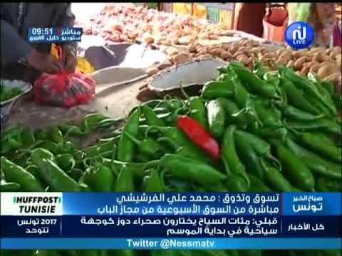تسوق وتذوق مباشرة من السوق الأسبوعية مجاز الباب