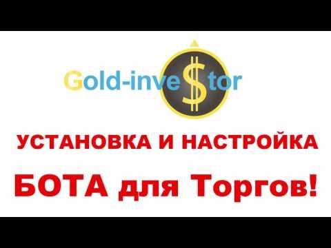 Советники Форекс - Регистрация - Установка - Настройка Автоматической торговли