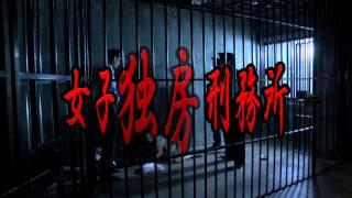 女子独房刑務所(プレビュー)