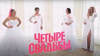 Деревенская свадьба VS Московская свадьба Четыре свадьбы Сезон 3 Выпуск 3
