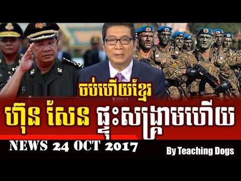 Cambodia Hot News: WKR World Khmer Radio Evening Tuesday 10/24/2017