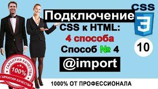 ⁂10. Правило @import. Подключение CSS к HTML. Программирование. Уроки. Обучение