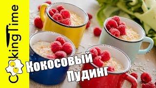 ПУДИНГ КОКОСОВЫЙ - вкуснейший кокосовый ДЕСЕРТ / веганский рецепт ПП + с яйцами / Coconut Pudding