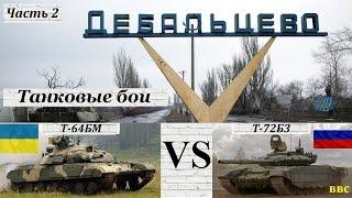 Противостояние на Донбассе. Часть 2. Встречные танковые бои, дуэли украинских и российских танков
