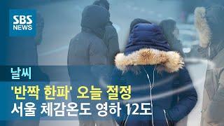 [날씨] '반짝 한파' 오늘 절정…서울 체감온도 영하 …