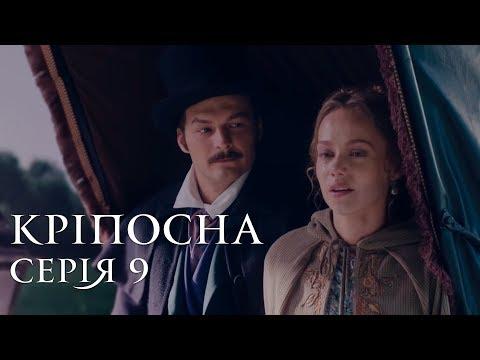 КРЕПОСТНАЯ. СЕРИЯ 9 ≡ LOVE IN CHAINS. Episode 9