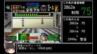 【TAS】電車でGO!プロフェッショナル仕様part19-2(田沢湖線普通701系)【ゆっくり実況】