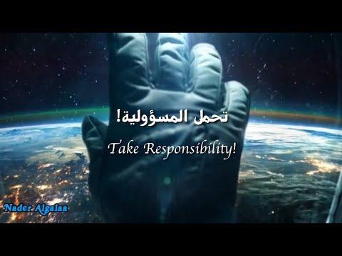 تحمل المسؤولية أو لن تصل إلى المكان الذي تريده بالحياة (فيديو تحفيزي سيُغيرك) | Take Responsibility