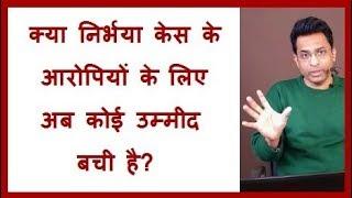 क्या निर्भया केस के आरोपियों के लिए अब कोई उम्मीद बची है? Nirbhaya case - Joseph Paul Hindi Gospel