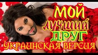 Мой лучший друг президент Путин Кончита Тимати Тимур