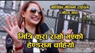गायिका मेलिना राईसँग गोप्य गफ - भित्रि कुरा राम्रो भएको हेण्डसम चाहियो - Melina Rai, Nepali Singer