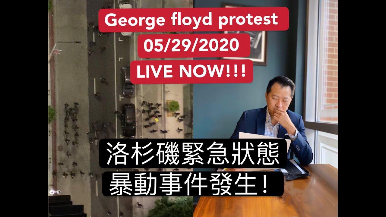「2020美國暴動」槍聲不斷-洛杉磯不眠之夜!George Floyd Protest in Downtown LA 05/29/2020 LIVE 【洛城律師哥哥 - LA Legal ...