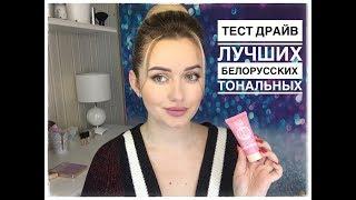 Тест драйв белорусских тональных основ BELITA YOUNG. Лучшее