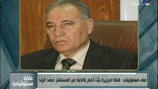 بالفيديو.. حقيقة وفاة أحمد الزند
