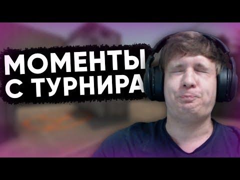 Twitch Катка | Моменты с турнира по CS:GO #59 PUBG \ GTA5 \ CS:GO