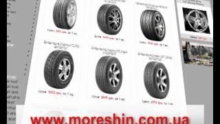 www.moreshin.com.ua(купить шины, купить диски, купить зимние шины, купить летние шины, купить шины Киев, купить шины Днепропетро..., 2012-06-27T13:36:30.000Z)