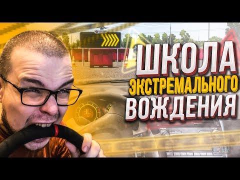 ШКОЛА ЭКСТРЕМАЛЬНОГО ВОЖДЕНИЯ! (CITY CAR DRIVING С РУЛЁМ)
