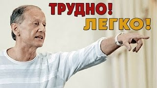 """Михаил Задорнов. Концерт """"Трудно жить легко!"""""""