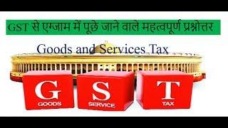 भारत में GST से सम्बंधित परीक्षा उपयोगी प्रश्न   Most Important GK Question on GST for Railway / SSC