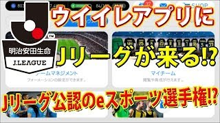 #91【ウイイレアプリ2018】ウイイレアプリにJリーグが来る!?Jリーグ公認のeスポーツ選手権を開催する予定!?