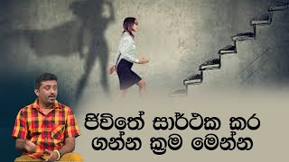 ජිවිතේ සාර්ථක කර ගන්න ක්රම මෙන්න | Piyum Vila |  01 - 05 - 2020 | Siyatha TV Thumbnail