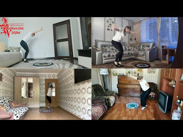 Синхронные танцы онлайн. Семейская круговая