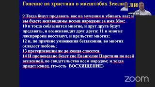 Игорь Азанов    16 Эсхатология - наука о Последнем времени