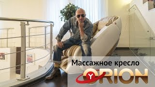 Дмитрий Нагиев - отзыв о массажном кресле Yamaguchi Orion, японское массажное кресло