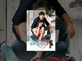 Bhale Dongalu Telugu Full Length Movie భల ద గల స న మ Tarun Ileana Jagapathi Babu mp3