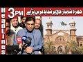 Hamza Shahbaz Bashing On Judge   Headlines 3 PM   12 November 2019   AbbTakk