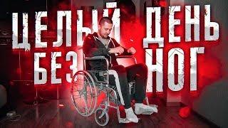 24 часа БЕЗ НОГ / Целый день в инвалидном кресле ЭТО П#ЗД#Ц!!!