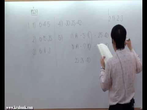 อัตราส่วนและร้อยละ  ม 2 คณิตศาสตร์ครูพี่แบงค์  part 9