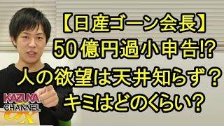【日産ゴーン会長】脱税!? 50億円過小申告容疑!金への欲望は天井知らず?キミはどのくらい?