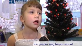 Опрос   Что делает Дед Мороз летом 4(, 2013-12-30T02:27:46.000Z)