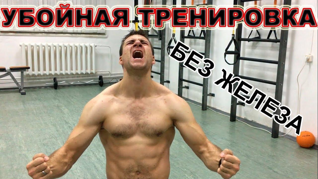 УБОЙНАЯ ТРЕНИРОВКА И ТРЕНАЖЕРОВ! Фитнес дома | комплекс упражнений для похудения для мужчин