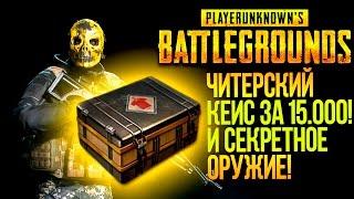 ЧИТЕРСКИЙ КЕЙС ЗА 15.000 РУБ И СЕКРЕТНОЕ ОРУЖИЕ В Battlegrounds