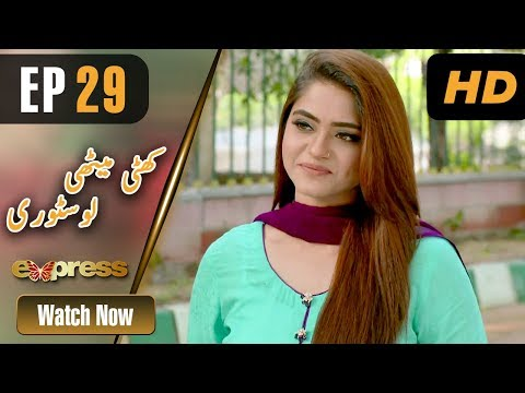 Pakistani Drama | Khatti Methi Love Story - Episode 29 | Express Entertainment Ramzan Special Soap