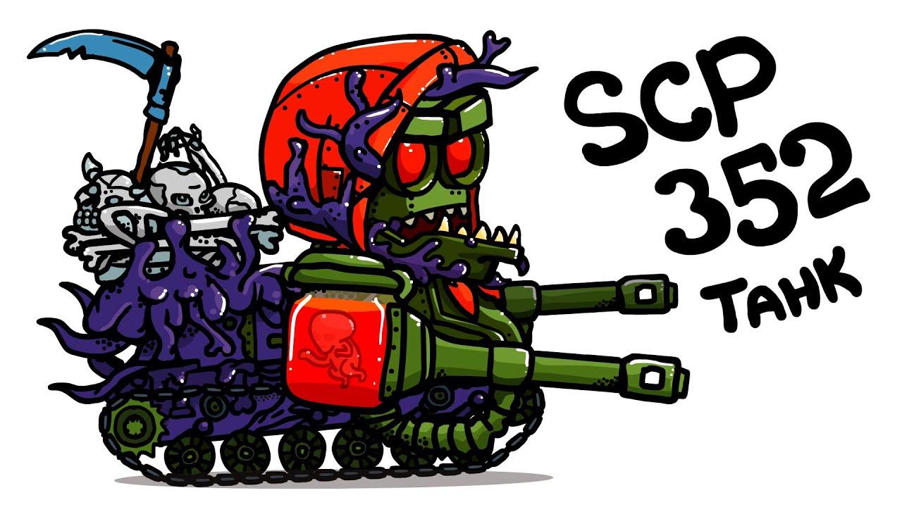SCP-352 БАБА ЯГА ТАНК. Танковая Дичь (Анимация)