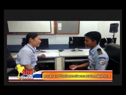 """รายการรักษ์เมืองไทย """"ครบรอบ 62 ปี โรงเรียนนายเรืออากาศนวมินทกษัตริยาธิราช"""""""