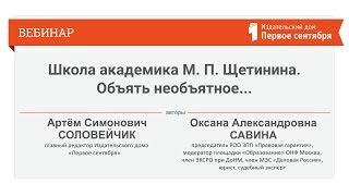 Школа академика М. П. Щетинина. Объять необъятное...