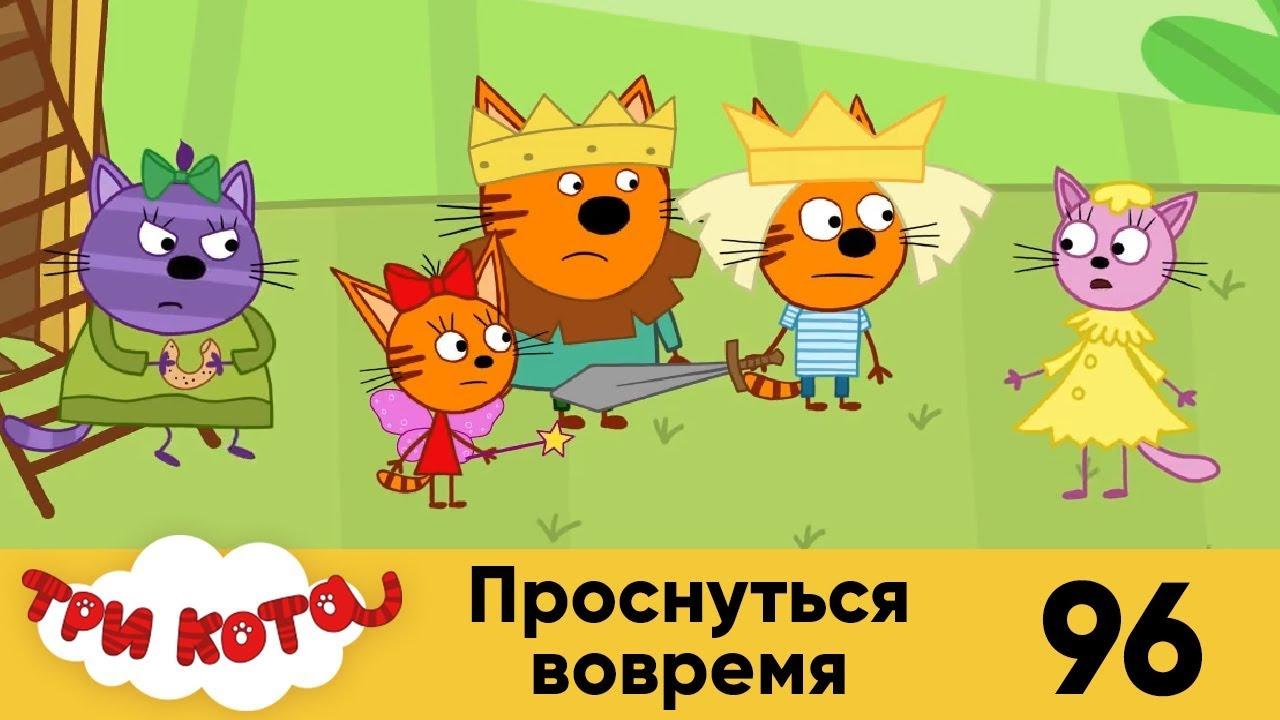 Три кота   Серия 96   Проснуться вовремя